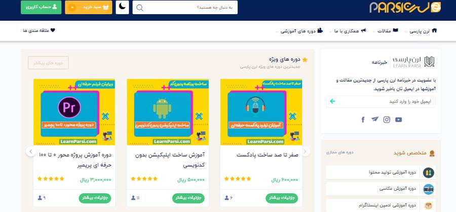 رپروتاژ آگهی در لرن پارسی
